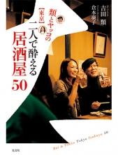 類とヤッコの【東京】二人で酔える居酒屋50