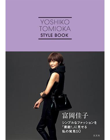 富岡佳子 シンプルなファッションを「素敵!」に見せる私の発見60