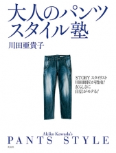 川田亜貴子「大人のパンツスタイル塾」