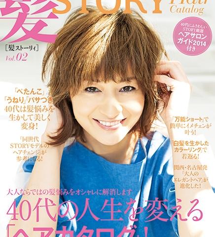 髪STORY Vol.02