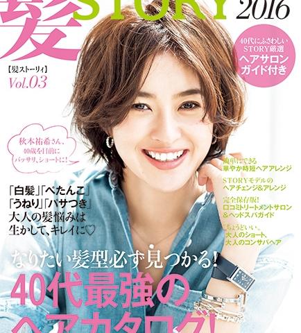 髪STORY 2016 Vol.03