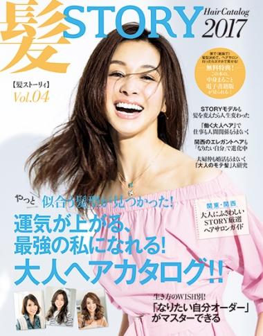 髪STORY 2017 Vol.04