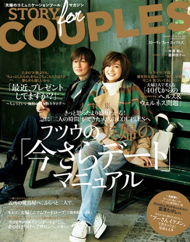 STORY for COUPLES「夫婦のコミュニケーションツール」マガジン