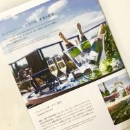 シャンパン好きには是非♡ホテル椿山荘東京のシャンパンガーデン2017
