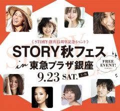 【追加情報更新】9月23日(土・祝)〝STORY秋フェス〟開催!《STORY 創刊15周年記念イベント》