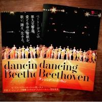 踊る「第九」!『ダンシング・ベートーヴェン』