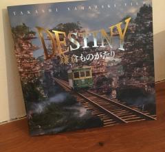 愛ってなんだろうと思ったら、「DESTINY 鎌倉ものがたり」を見てほしい。