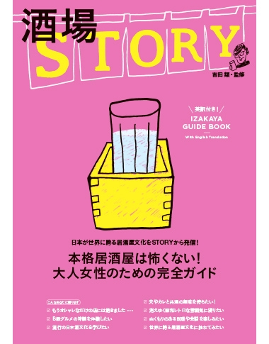 酒場STORY