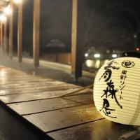 昭和なお宿