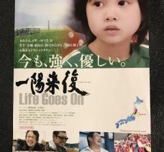 私たちのCHALLENGE STORYでご紹介した東日本大震災後の今を描いた映画『一陽来復』、観てきました!