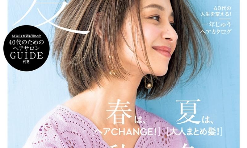 髪STORY 2018 Vol.05