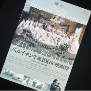 ベルイマン生誕100年映画祭、明日から!