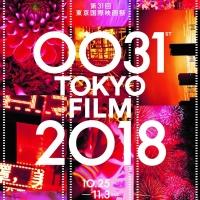 第31回東京国際映画祭 ラインナップ発表!