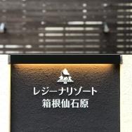 レジーナリゾート箱根仙石原・試泊会
