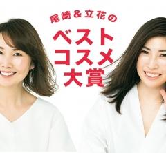【STORYベストコスメ大賞!】主婦目線で美肌ビューティライターが厳選!<メイク編>