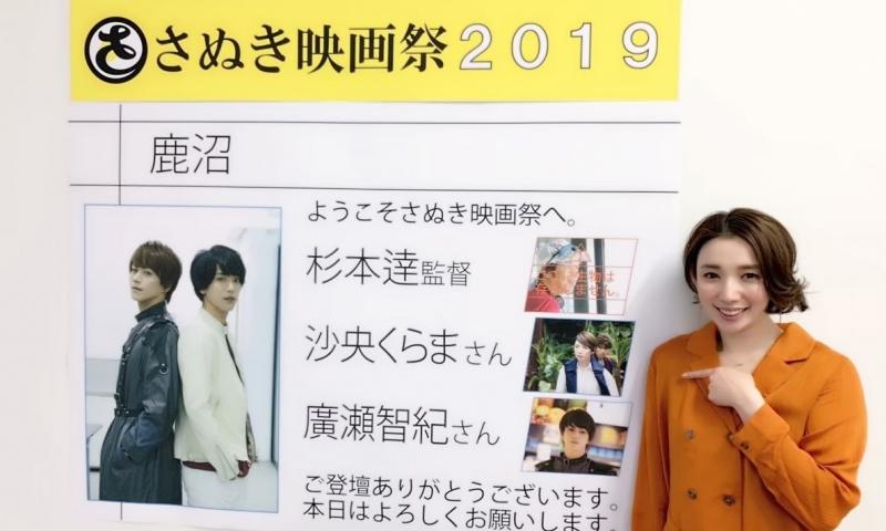 【コマブロ Vol.19】さぬき映画祭