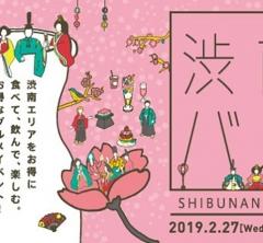 渋谷ストリームで一足先にお花見気分! お得にグルメを楽しめる『第3回 渋南バル』が2月27日から開催