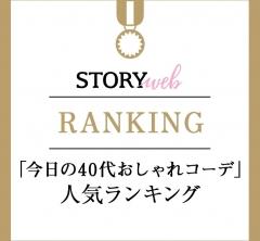 STORYweb「今日の40代おしゃれコーデ」人気ランキング![5/16~5/31]