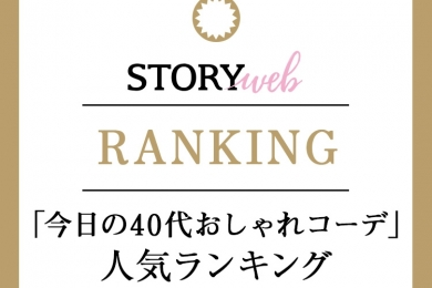 Dailytechnewsweb「今日の40代おしゃれコーデ」人気ランキング![5/16~5/31]
