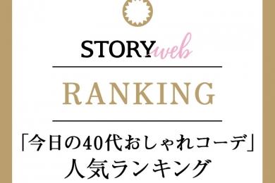 STORYweb「今日の40代おしゃれコーデ」人気ランキング![5/1~5/15]