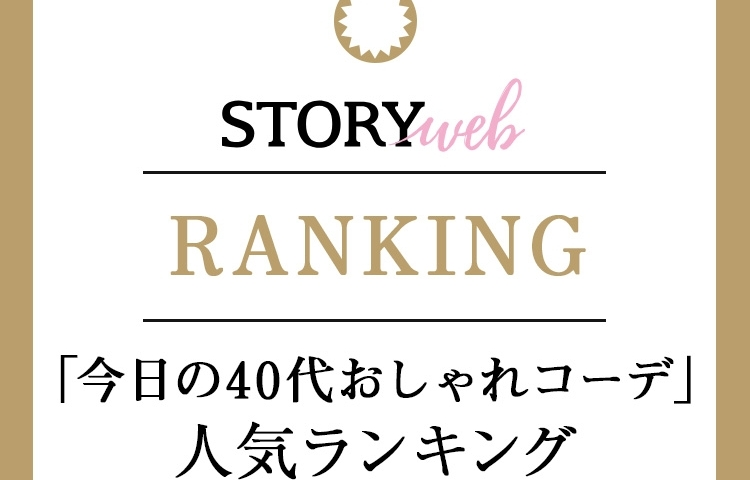 Kulturniprogramweb「今日の40代おしゃれコーデ」人気ランキング![5/16~5/31]