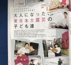 今年の私たちのCHALLENGE STORY3.11は「大人になった、東日本大震災の子ども達」