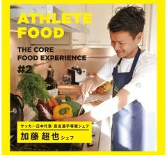 長友選手専属シェフ「加藤 超也」  「THE CORE FOOD EXPERIENCE」第二弾開催決定!