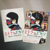 闇の美術史をめぐるドキュメンタリー『ヒトラーvs.ピカソ 奪われた名画のゆくえ』