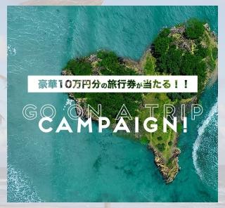 豪華10万円分の旅行券が当たるROSE BUDのGO ON A TRIP CAMPAIGN 4月26日本日から!