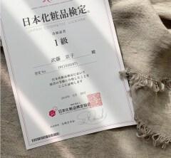 武藤京子ブログ「日本化粧品検定1級合格しました!!!」