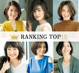 2019年春夏 大人ボブ人気ランキングTOP10【40代の毎日ヘアスタイル】