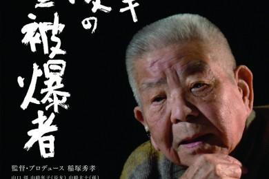 「ヒロシマ ナガサキ 最後の二重被爆者」。二度も被爆した方がいることを知っていますか?
