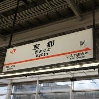ちょい寄り京都駅