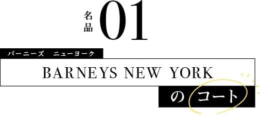 名品01BARNEYS NEW YORK(バーニーズニューヨーク)のコート