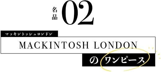 名品02MACKINTOSH LONDON(マッキントッシュロンドン)のワンピース