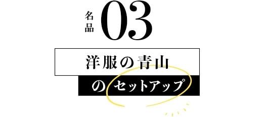 名品03洋服の青山のセットアップ