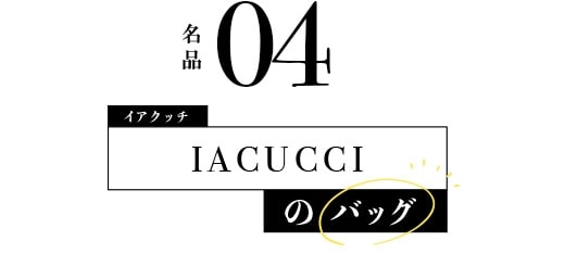 名品04IACUCCI(イアクッチ)のバッグ
