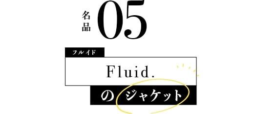 名品05Fluid.(フルイド)のジャケット