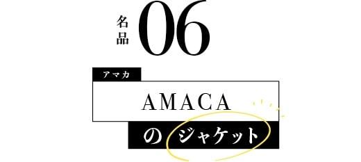 名品06AMACA(アマカ)のジャケット