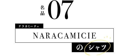 名品07NARACAMICIE(ナラカミーチェ)のシャツ