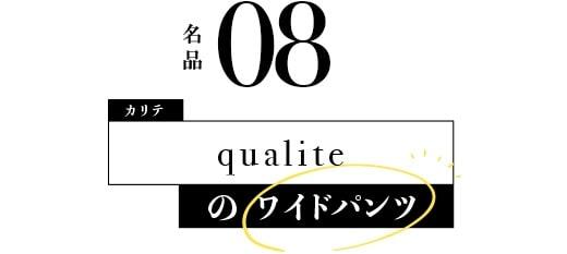 名品08qualite(カリテ)のワイドパンツ