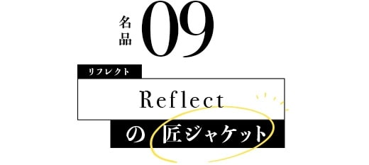 名品09Reflect(リフレクト)の匠ジャケット