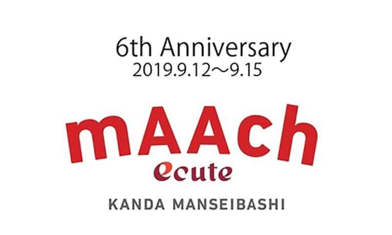 【マーチエキュート神田万世橋が開業6周年!】恒例の人気ビールイベント「ビアアーチ」など特別なイベントを開催!