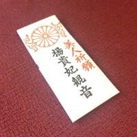 美を磨く寺〜京都・泉涌寺で楊貴妃を目指して美人祈願!〜