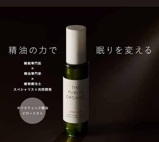 THE PUBLIC ORGANICから「スーパーディープナイト ホリスティック精油ピローミスト」を発売!