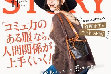 STORY 11月号発売![大特集]「コミュ力のある服」なら、人間関係が上手くいく!
