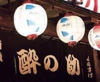 酔の助【#izakaya tokyo#在東京的推荐居酒屋】
