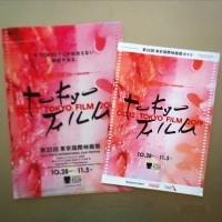 第32回 東京国際映画祭、チケット一般販売は明日から!