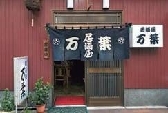銘酒処 万葉【#izakaya tokyo#在東京的推荐居酒屋】