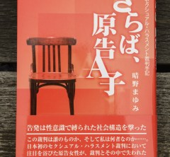 日本初の民事裁判「福岡セクハラ訴訟」。未来の女性たちのため、日本で最初にNO!を提起した晴野まゆみさん